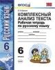 Русский язык 6 кл. Комплексный анализ текста. Рабочая тетрадь